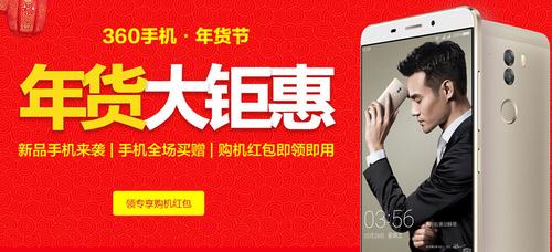 360手机年货节 年货大钜惠惊喜来袭