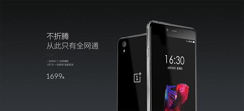 剑指小米4S 一加手机X全网通版上市