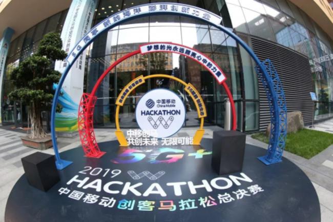 双创盛宴 | 2019中国移动创客马拉松大赛总决赛圆满落幕!