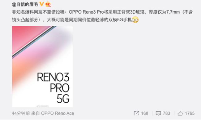 最轻薄5G手机来了!OPPO Reno3 Pro曝光:仅7.7mm