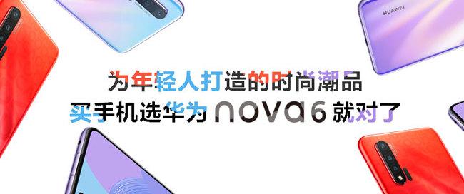 时尚潮品 买手机选华为nova6就对了