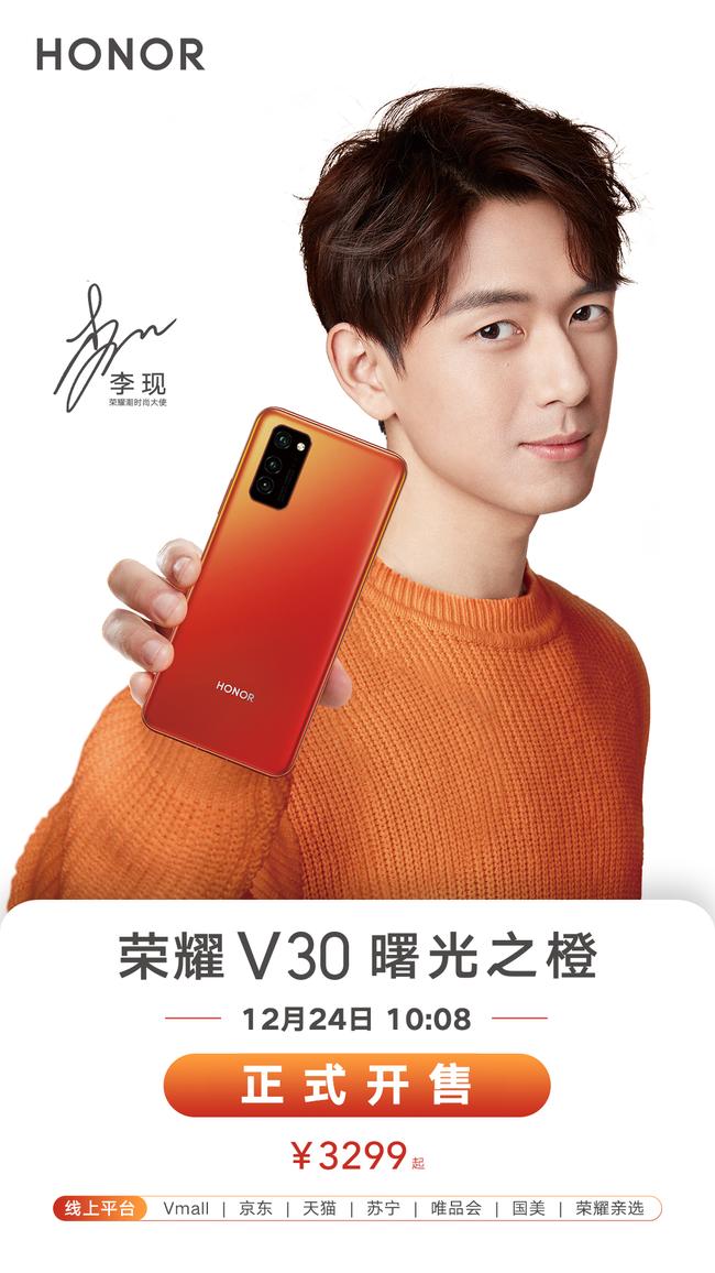 3299起,荣耀V30曙光之橙12月24日全平台开售