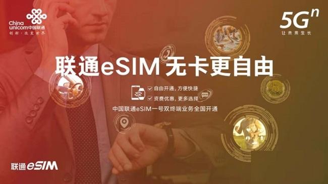 出门问问手表已支持中国联通eSIM一号双终端