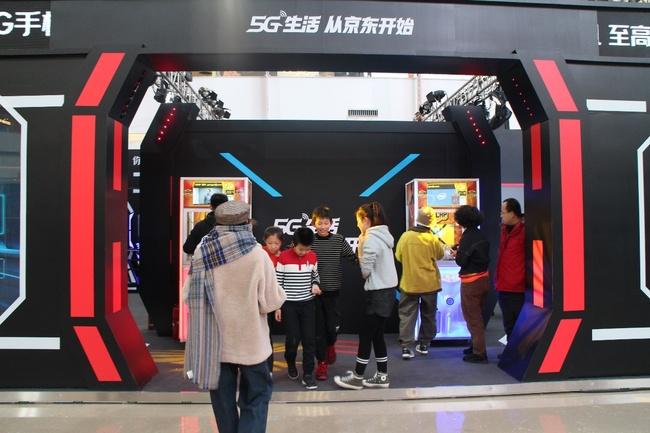 5G体验馆现身北京合生汇 京东年货节红红火火