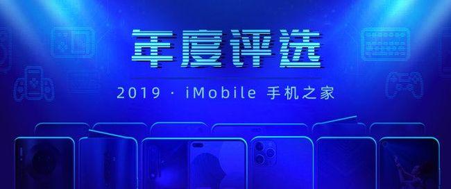 荣耀V30 PRO荣获手机之家2019年度最佳创意跨界营销奖
