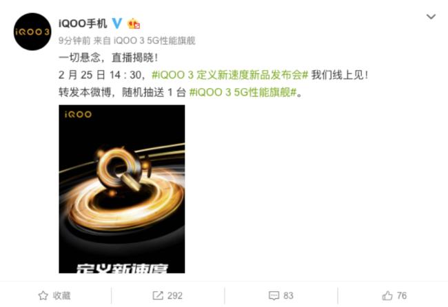骁龙865+UFS3.1 iQOO3官宣 2月25日线上发布
