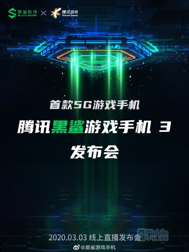 2K+120Hz屏幕 黑鲨游戏手机3官宣