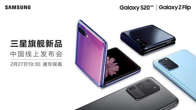 三星旗舰新品中国线上发布会【视频直播】