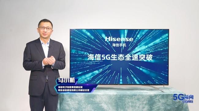 """海信5G手机F50绽放""""芯""""实力:携手展锐共同做大5G产业"""