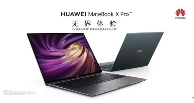 新商务精英心头好 华为MateBook X Pro 2020款不止创新