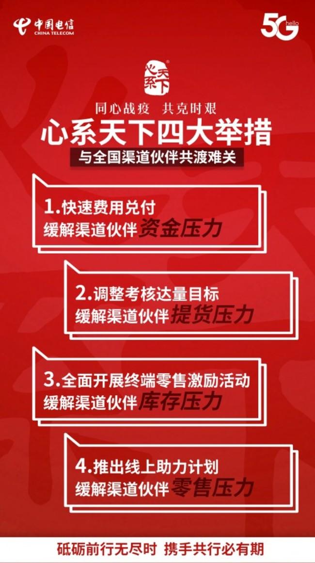 """中国电信专属定制手机—""""心系天下"""" 助全国渠道伙伴复工复产"""
