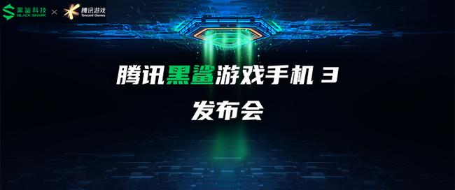 升而不同 腾讯黑鲨游戏手机3发布会 【视频直播】