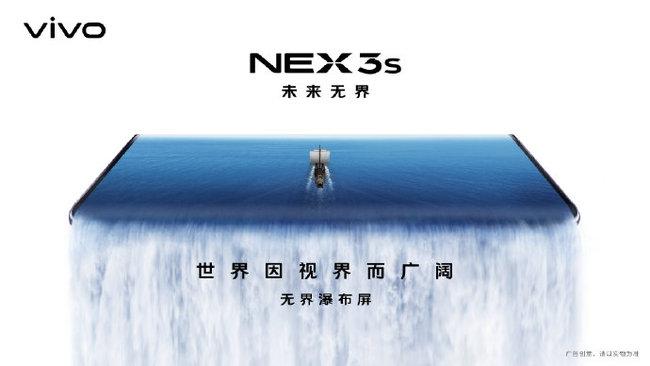 vivo NEX 3S渲染图官宣 瀑布屏依旧相当惊艳