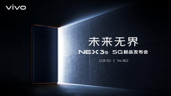 NEX 3S无界瀑布屏 让眼界全面升级