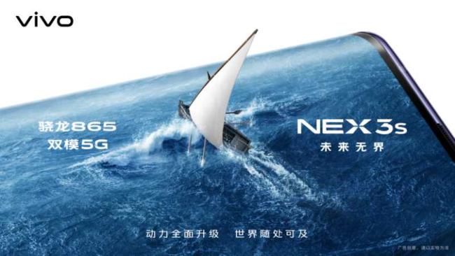 NEX 3S支持双模5G,赋能全速互联的畅快体验
