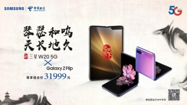 折叠屏成未来趋势,中国电信超前布局占先机