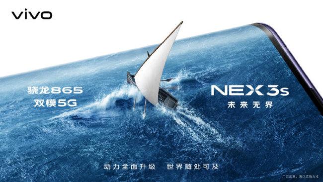 对话未来无界 vivo NEX 3S新品发布会倒计时1天