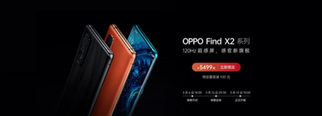 OPPO Find X2系列新品首销,最高24期免息分期每天低至7.4元