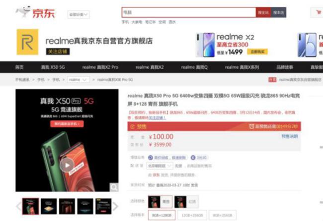 5G旗舰realme真我X50 Pro正式发布 京东3月19日正式开售