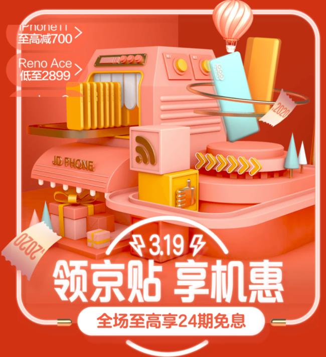 京东手机319领京贴活动开启 5G手机至高享12期免息