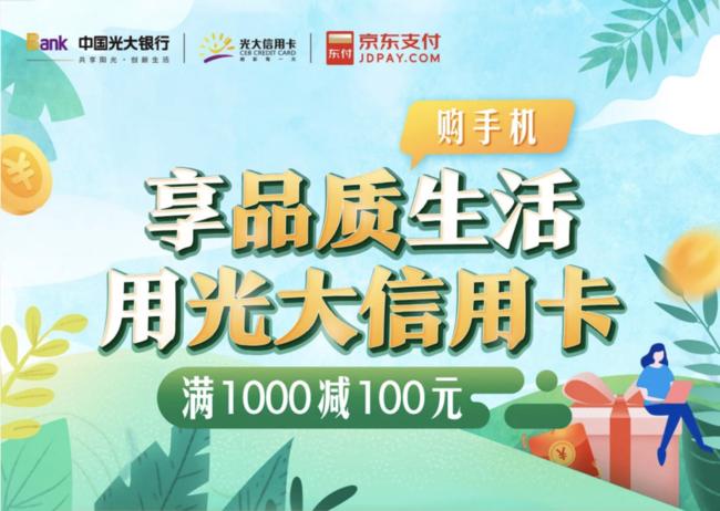 京东手机319领京贴活动攻略:光大信用卡购机满1000减100元