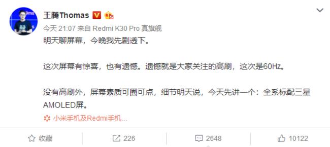 没有高刷新屏幕 Redmi高管爆料K30 Pro