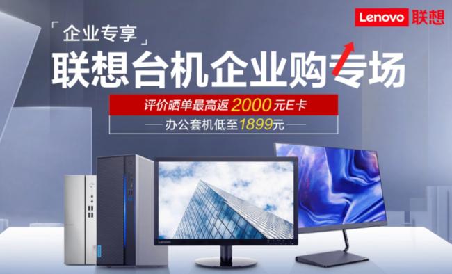 京东企业复工季联想、戴尔、惠普专场来袭 办公套机低至1899元!