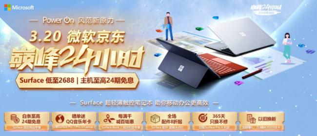 买Surface ProX赠流量卡,微软京东巅峰24h钜惠来袭助力复工潮