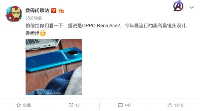 高性能旗舰再添新产品 OPPO Reno Ace2曝光