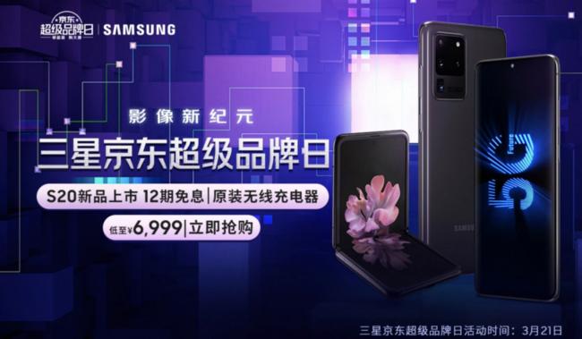 三星京东超级品牌日好礼送不停 折叠屏手机以旧换新补贴1000元