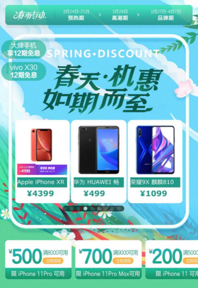 """京东 """"春雨计划""""激活手机市场 5G爆款手机至高24期免息"""