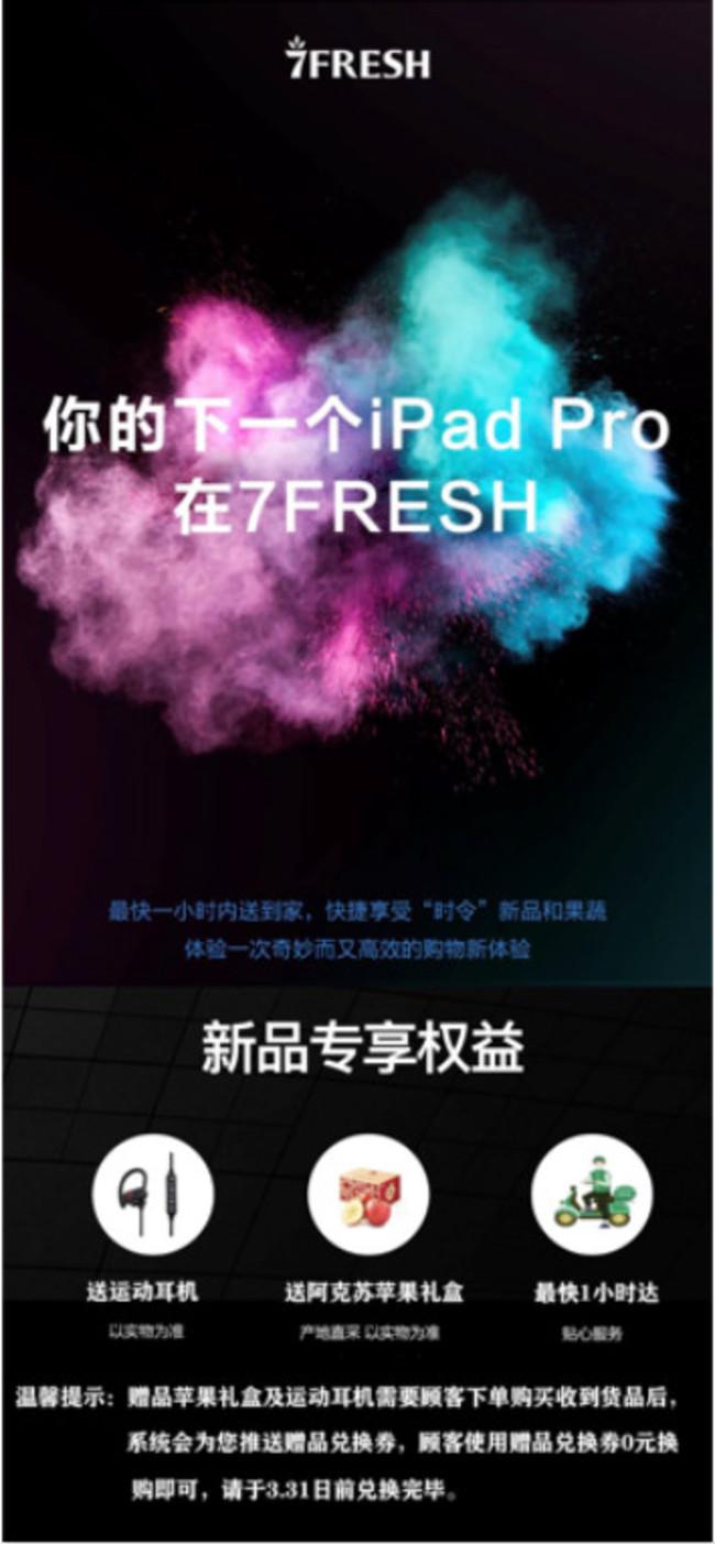 Apple新品来袭,京东7FRESH 带来新品购物全新体验!