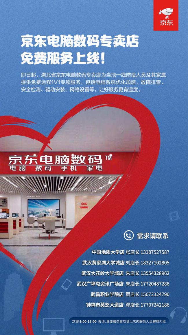 京东湖北电脑数码专卖店远程服务 一线防疫人员及家属免费使用