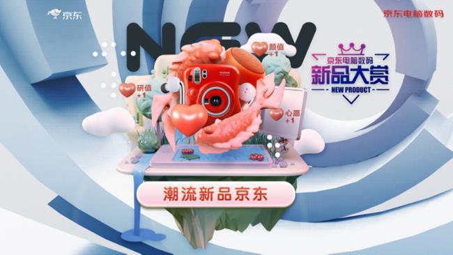 京东电脑数码专卖店新品大赏活动开启 新品体验福利享不停