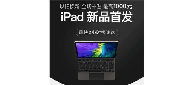 爱回收以旧换新业务再迎新成员 iPad Pro最高补贴1000元