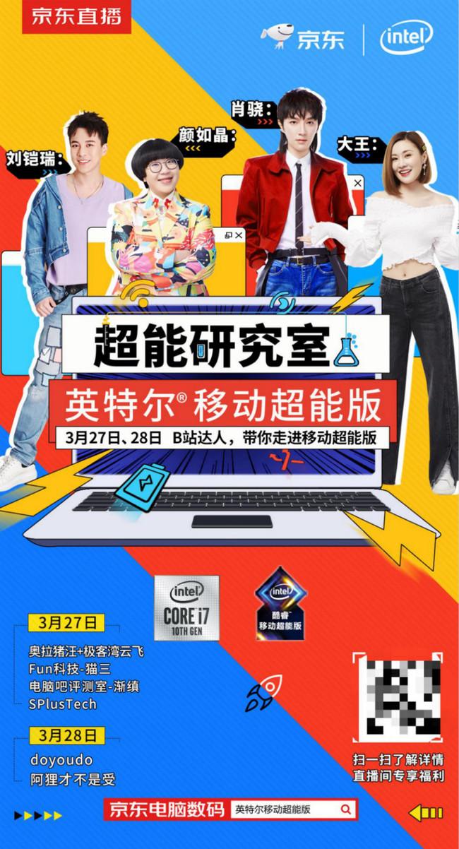 锁定3月27日京东超能研究室英特尔移动超能版5大性能让网友沸腾