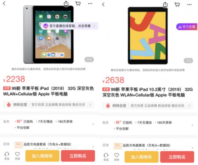 iPad断货?转转平台数码行情:二手iPad和平板同样热销