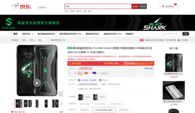 京东超级品牌日独家开售腾讯黑鲨3Pro游戏手机