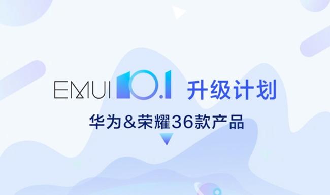 华为启动EMUI10.1内测 36款产品迎来升级