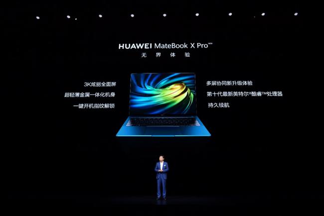 华为MateBook X Pro2020款:商务旗舰新升级7999元起售