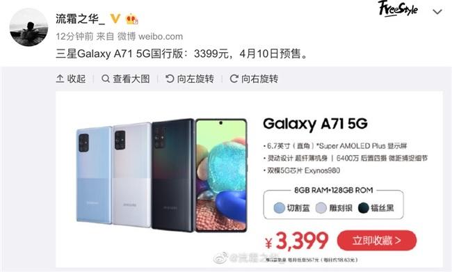 三星Galaxy A71即将开售 搭载Exynos 980