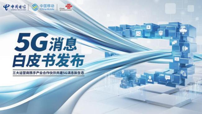 三大运营商发布《5G消息白皮书》携手京东为用户送2400G流量