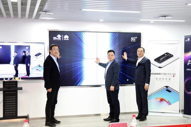 同步首销!中国联通携手华为震撼发布5G旗舰机皇P40系列