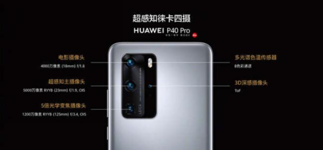 集多种优势于一身 华为 P40系列超感知影像系统无短板