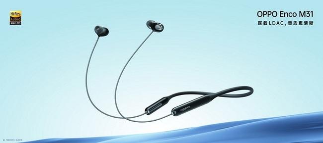 OPPO Enco M31无线耳机——无线与无损我全都要