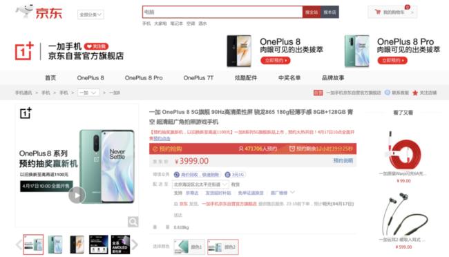 3999元起!一加联合京东正式发布旗下首款5G手机一加8系列