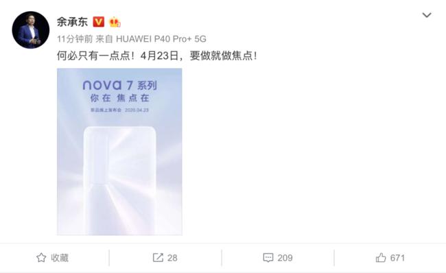 iPhone SE梦碎5G时代 华为nova7再次引领潮流
