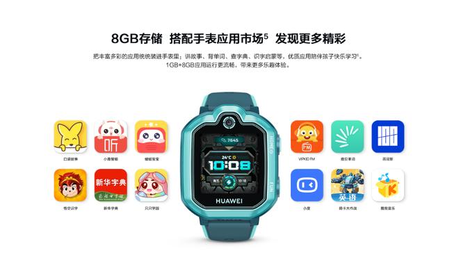 华为儿童手表3ro超能版发布 精选高品质应用 快乐涨知识