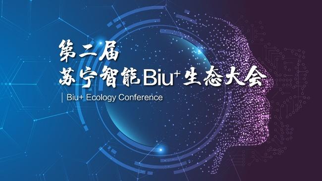 从生态赋能到生态共享  苏宁智能宣布五项Biu+共享政策