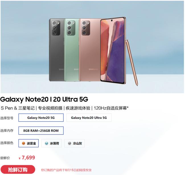 三星Galaxy Note20系列尝鲜价公布 小杯7699 超大杯9599起